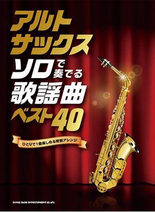アルト・サックス ソロで奏でる歌謡曲ベスト40 の画像