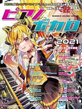 ムック ピアノ×ボカロソング 2021 の画像