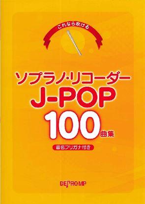 これなら吹ける ソプラノ・リコーダー J-POP 100曲集 の画像