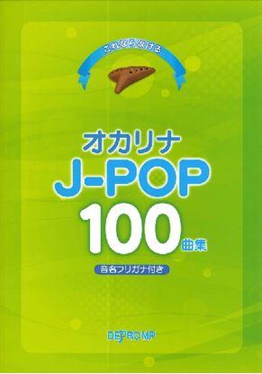 これなら吹ける オカリナ J-POP 100曲集 の画像