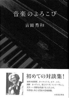 音楽のよろこび 吉田秀和 の画像