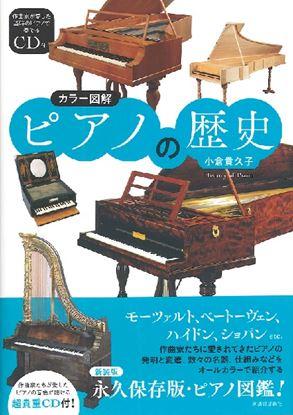 カラー図解 ピアノの歴史 の画像