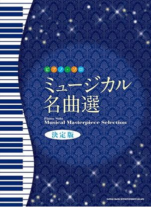 ピアノ・ソロ ミュージカル名曲選[決定版] の画像