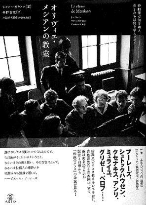 オリヴィエ・メシアンの教室 作曲家は何を教え、弟子たちは何を学んだのか の画像