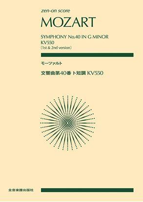 ポケットスコア モーツァルト:交響曲第40番ト短調KV550 の画像