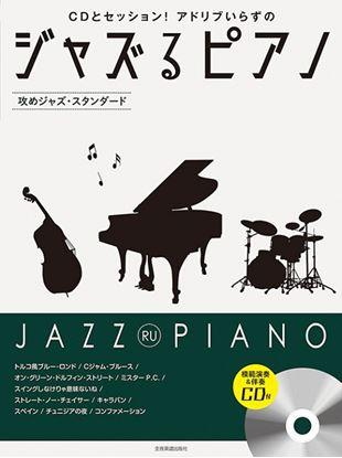 ジャズるピアノ ~攻めジャズ・スタンダード~ 模範演奏&伴奏CD付 の画像