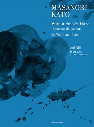 加藤昌則 燻る煙と共に ヴァイオリンとピアノのための の画像