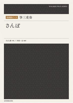 和楽器ピース 箏三重奏「さんぽ」 の画像