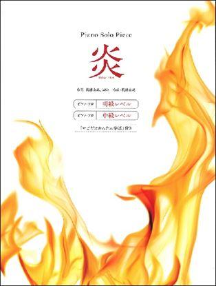 ピアノ・ソロ・ピース 炎(ほむら) の画像