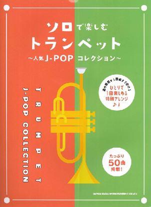 ソロで楽しむトランペット~人気J-POPコレクション~ の画像