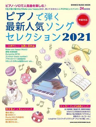 ムック ピアノで弾く最新人気ソングセレクション2021 の画像