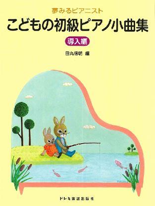 夢みるピアニスト こどもの初級ピアノ小曲集(導入編) の画像