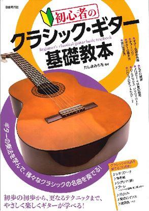 初心者のクラシック・ギター基礎教本 の画像