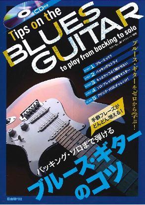 手癖フレースがどんどん増える! バッキング・ソロまで弾けるブルース・ギターのコツ CD付 の画像
