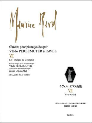 ラヴェル・ピアノ曲集Ⅶ クープランの墓 の画像