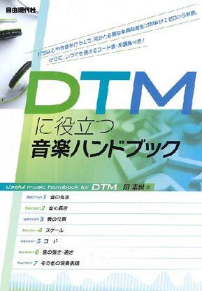 DTMに役立つ音楽ハンドブック の画像