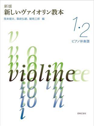 新版 新しいヴァイオリン教本 1・2巻 ピアノ伴奏譜 の画像
