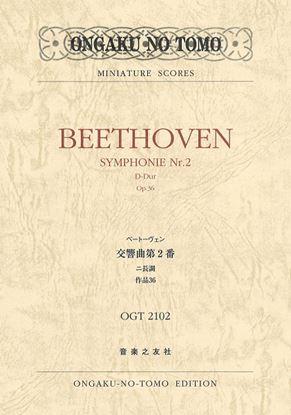 OGT-2102 ベートーヴェン 交響曲第2番 ニ長調 作品36 の画像