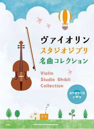ヴァイオリン スタジオジブリ名曲コレクション(カラオケCD2枚付) の画像