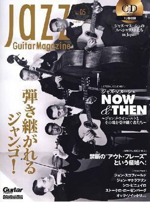 Jazz Guitar Magazine Vol.5 の画像
