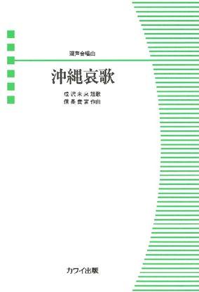 信長貴富:混声合唱曲「沖縄哀歌」 の画像