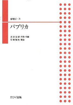 石若雅弥:合唱ピース「パプリカ」 の画像