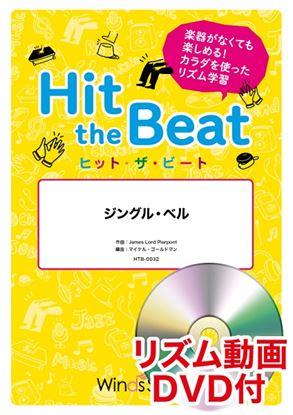ヒット・ザ・ビート ジングル・ベル リズム動画DVD付 の画像