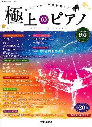 月刊Pianoプレミアム 極上のピアノ2020-2021秋冬号 の画像