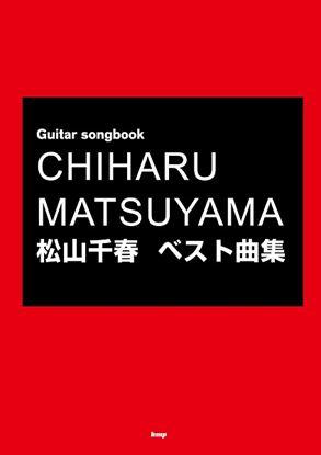 Guitar songbook 松山千春 ベスト曲集 の画像