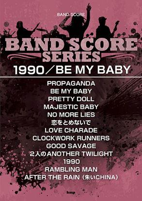 バンドスコア 1990/BE MY BABY の画像