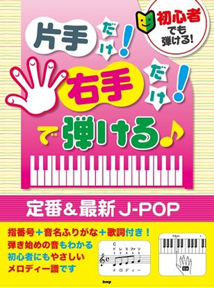 初心者でも弾ける!片手だけ!右手だけ!で弾ける♪ 定番&最新J-POP の画像