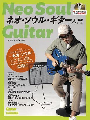ネオ・ソウル・ギター入門 CD付/YouTube動画連動 の画像
