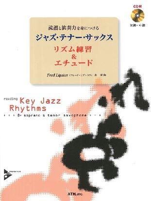 読譜と演奏力を身につける ジャズ・テナー・サックス リズム練習&エチュード の画像