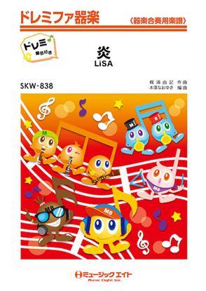 SKW838 炎【ドレミ階名付き】/LiSA の画像