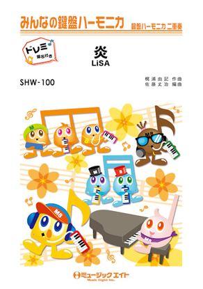 SHW100 炎【ドレミ階名付き】/LiSA の画像