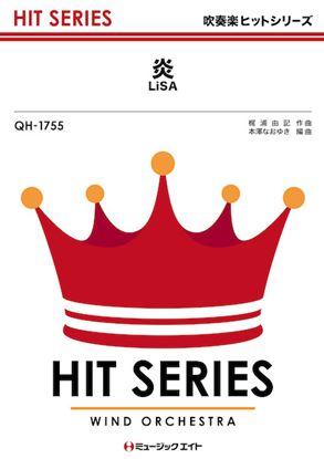 QH1755 吹奏楽ヒットシリーズ 炎/LiSA の画像