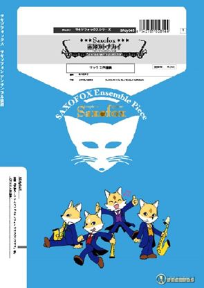 サキソフォックスシリーズ 楽譜『赤鼻のトナカイ(サキソフォックスのクリスマス版)』サキソフォン四重奏(SATB) の画像