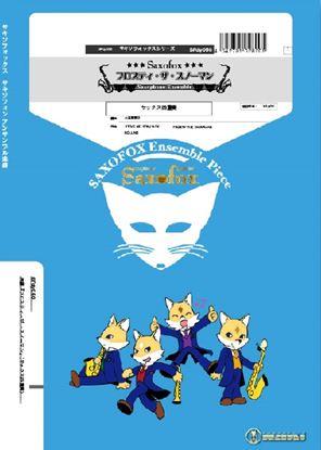 サキソフォックスシリーズ 楽譜『フロスティ・ザ ・スノーマン』サキソフォン四重奏(SATB) の画像