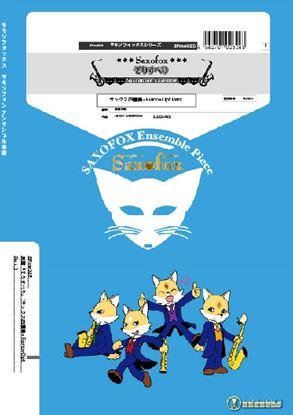 サキソフォックスシリーズ 楽譜『そりすべり』サキソフォン四重奏(SATB)+Piano+Opt.Perc の画像