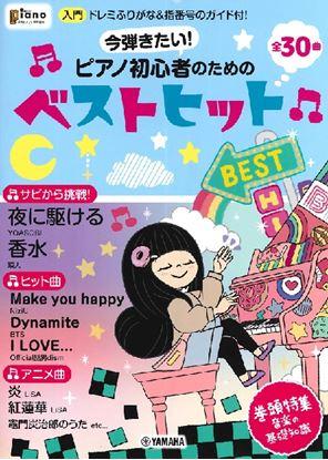 月刊ピアノ 2021年1月号増刊 今弾きたい!ピアノ初心者のためのベストヒット ~ドレミふりがな&指番号のガイド付き~ の画像
