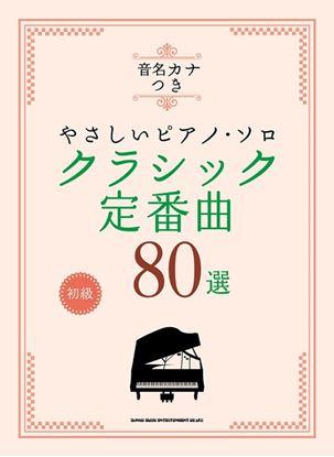 音名カナつきやさしいピアノ・ソロ クラシック定番曲80選 の画像