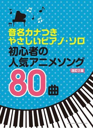 音名カナつきやさしいピアノ・ソロ 初心者の人気アニメソング80曲[改訂2版] の画像