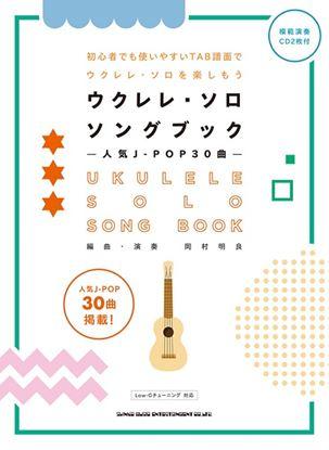 ウクレレ・ソロ・ソングブック ―人気J-POP30曲―(模範演奏CD2枚付) の画像