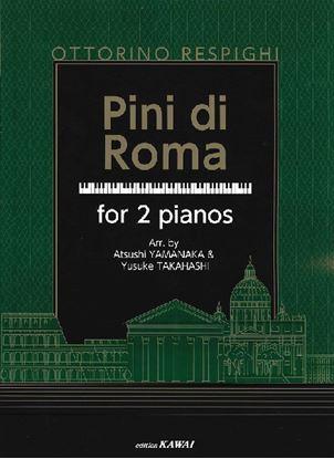 レスピーギ 2台ピアノのための ローマの松 の画像