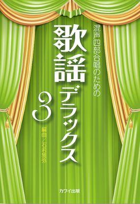 石若雅弥 混声四部合唱のための 歌謡デラックス3 の画像