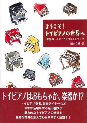 世界のトイピアノ入門ガイドブック  ようこそ!トイピアノの世界へ の画像
