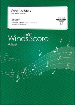 吹奏楽譜(小編成) 手のひらを太陽に 参考音源CD付 の画像