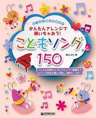 ピアノの先生が選んだ こどもソング150(かんたんアレンジで弾いちゃおう!) の画像