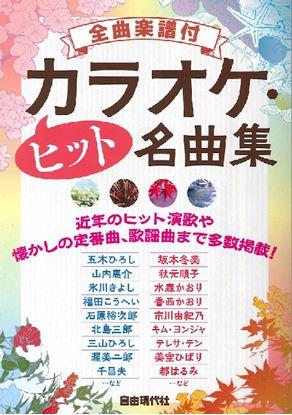 全曲楽譜付 カラオケ・ヒット名曲集 の画像