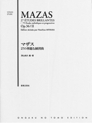 マザス 27の華麗な練習曲 の画像